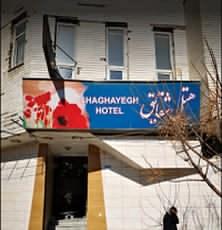 هتل-شقایق